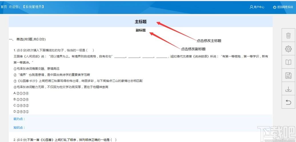 金考云閱卷系統