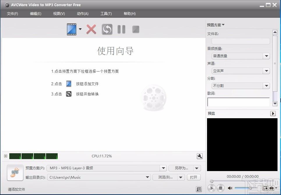 AVCWare Video to MP3 Converter Free(免費視頻轉MP3轉換器)