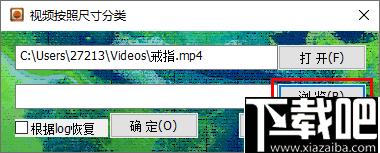 視頻按照尺寸分類小工具