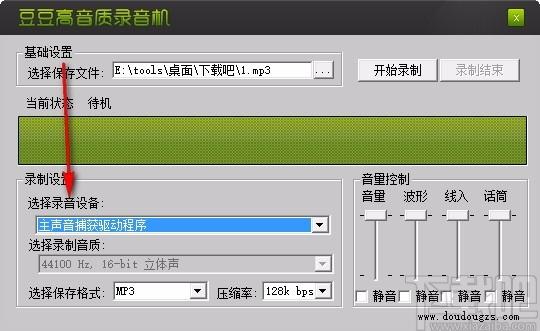 豆豆高品質錄音機