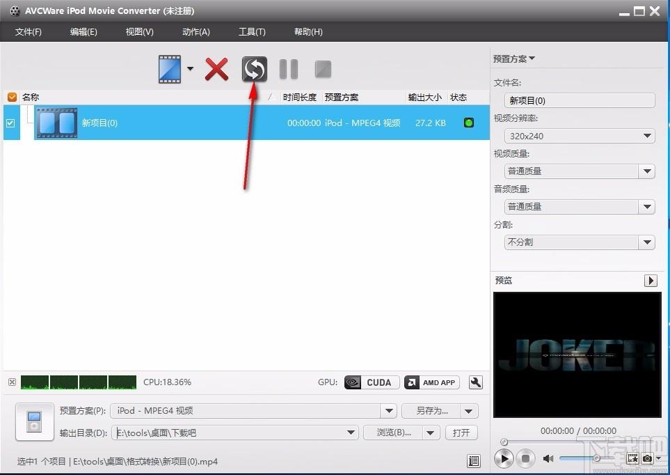 AVCWare iPod Movie Converter(iPod視頻格式轉換器)