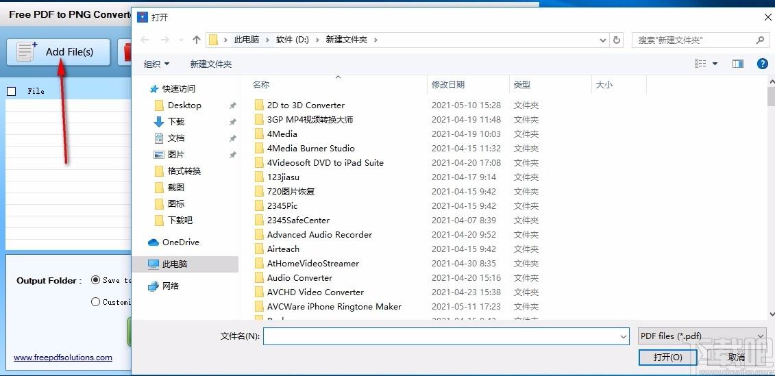 Free PDF to PNG Converter(免費PDF轉PNG轉換器)