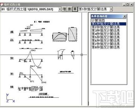 理正巖土工程計算分析軟件
