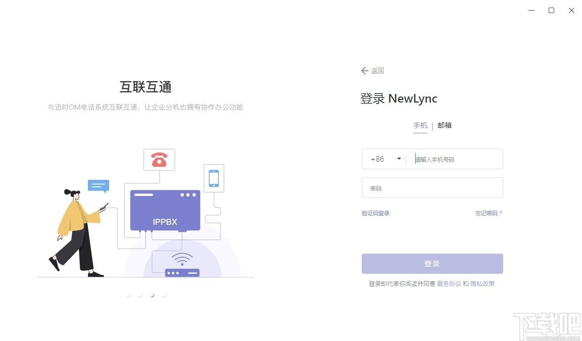 NewLync(多平臺通信軟件)