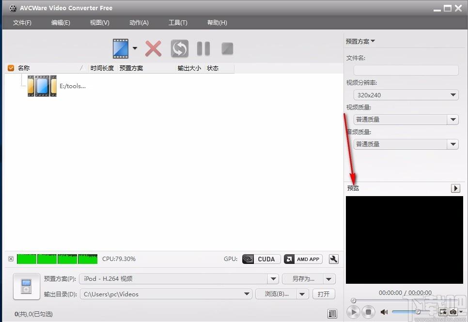 AVCWare Video Converter Free(免費視頻格式轉換器)