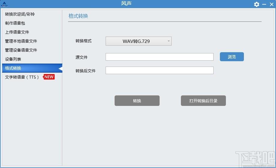 風聲(語音文件管理工具)
