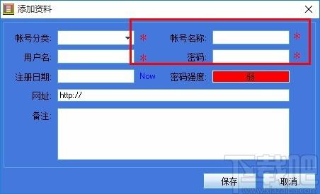 海匯安全密碼管理器