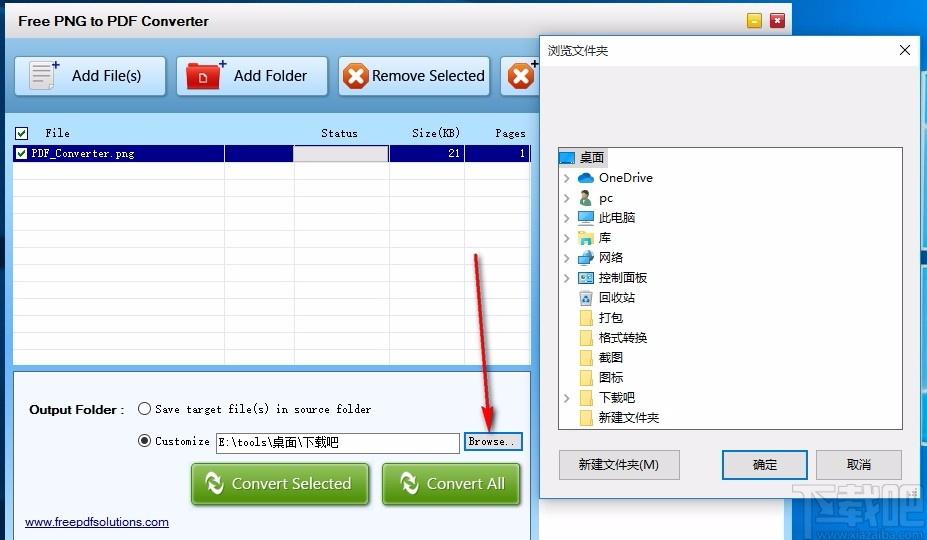 Free PNG to PDF Converter(免費PNG轉PDF轉換器)