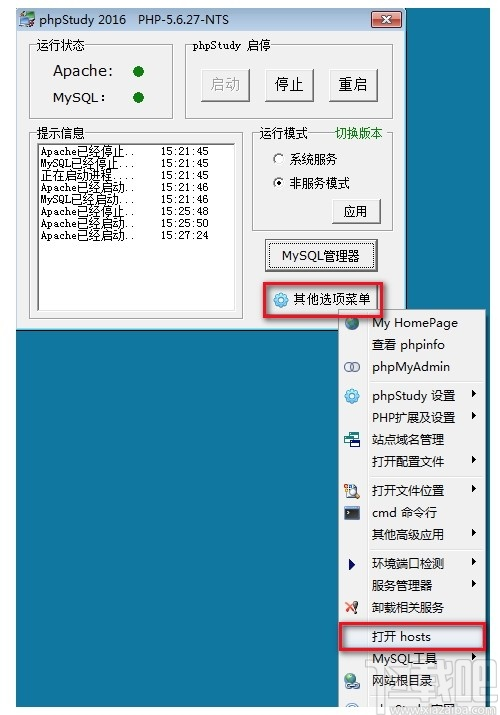 魔眾文檔管理系統