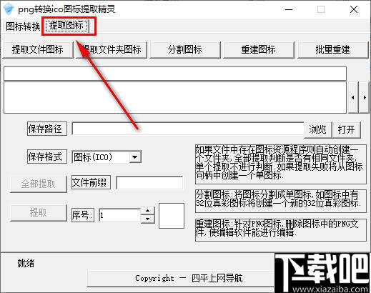 png轉換ico圖標提取精靈