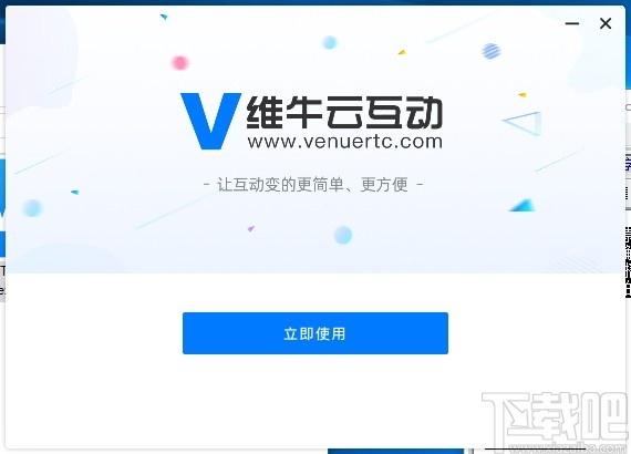 維牛云(VenueRTC)