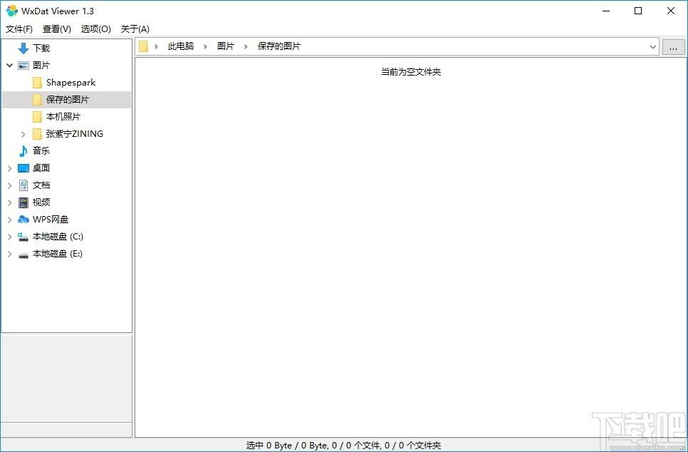 WxDat Viewer(微信圖片解密查看工具)