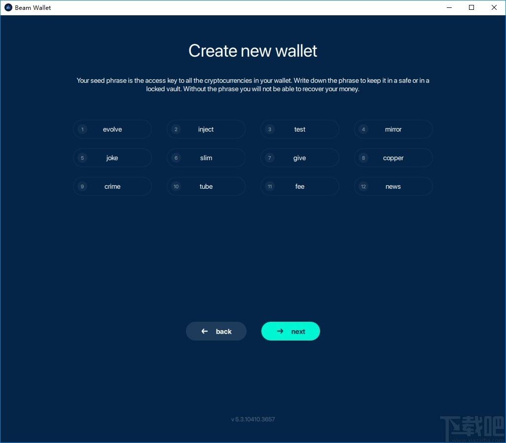 Beam Wallet(虛擬錢包)