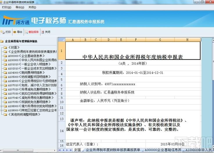 匯易通稅務申報系統