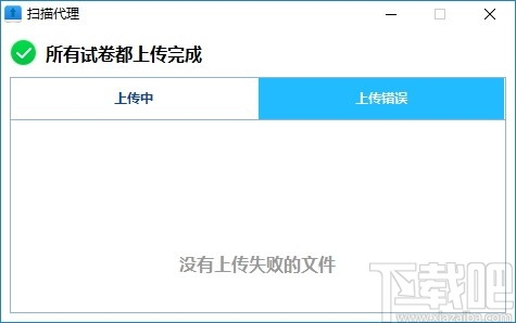 酷魚網網上閱卷系統掃描客戶端