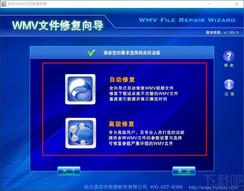 宏宇WMV文件修復向導