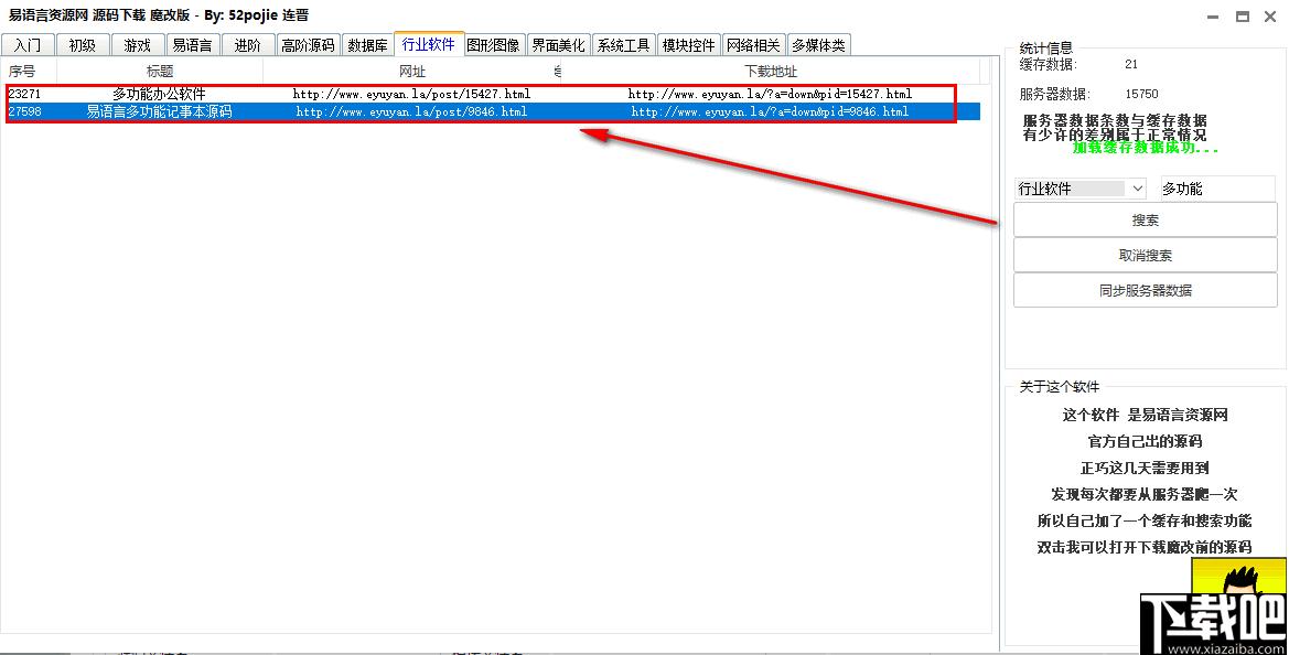 易語言資源網源碼下載工具