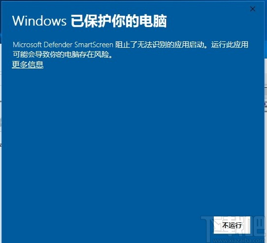 Windows Spy Blocker(惡意流量捕獲防火墻)