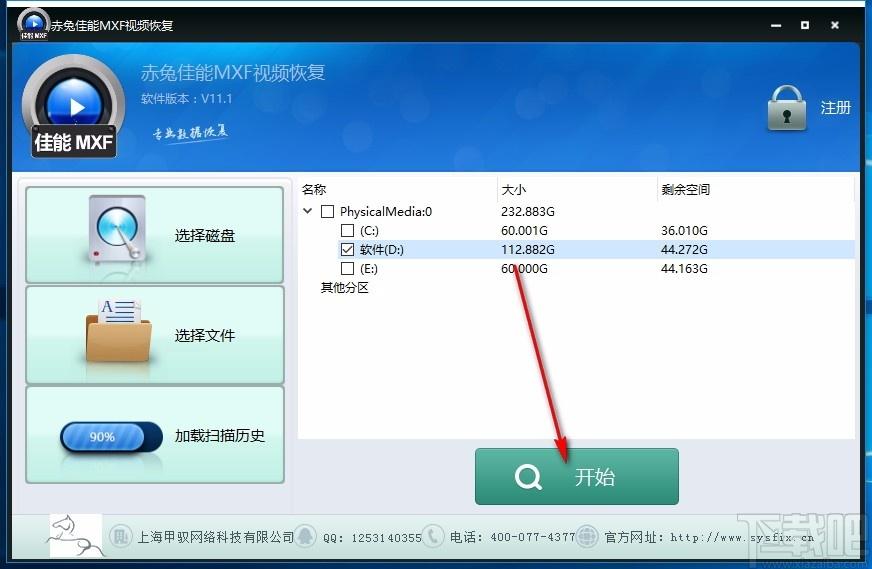 赤兔佳能MXF視頻恢復軟件