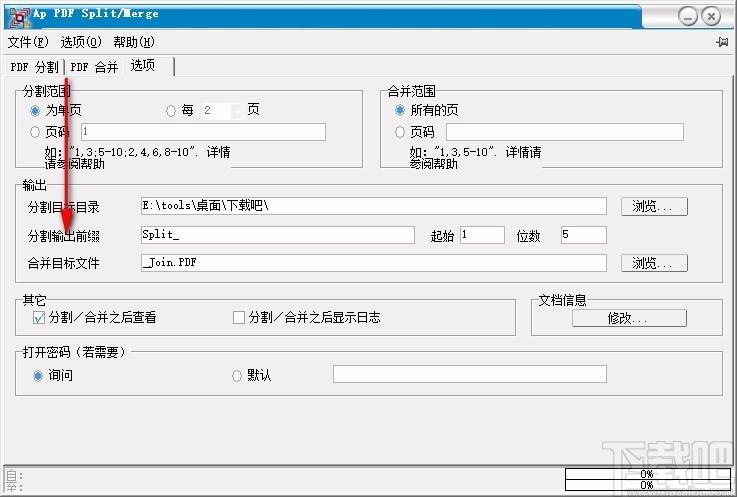 Ap PDF Split/Merge(免費PDF分割合并軟件)