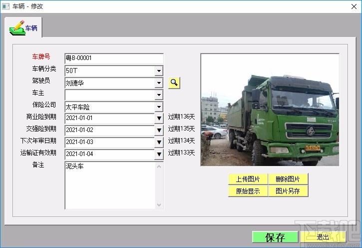 金牛泥頭車記賬軟件