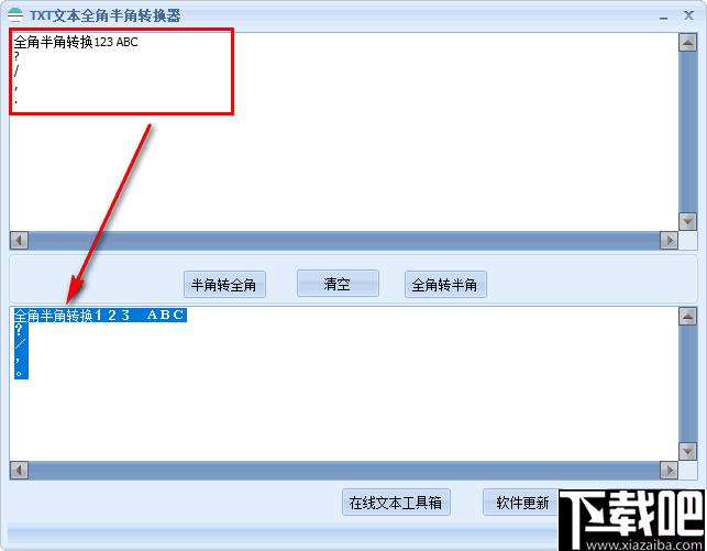 TXT文本全角半角轉換器