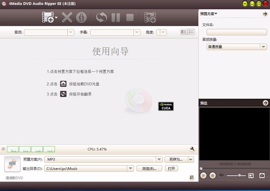 4Media DVD Audio Ripper設置默認保存位置的方法