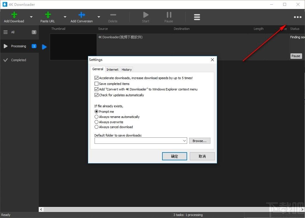 4K Downloader(視頻下載軟件)