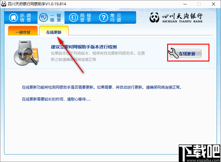 四川天府銀行網銀助手