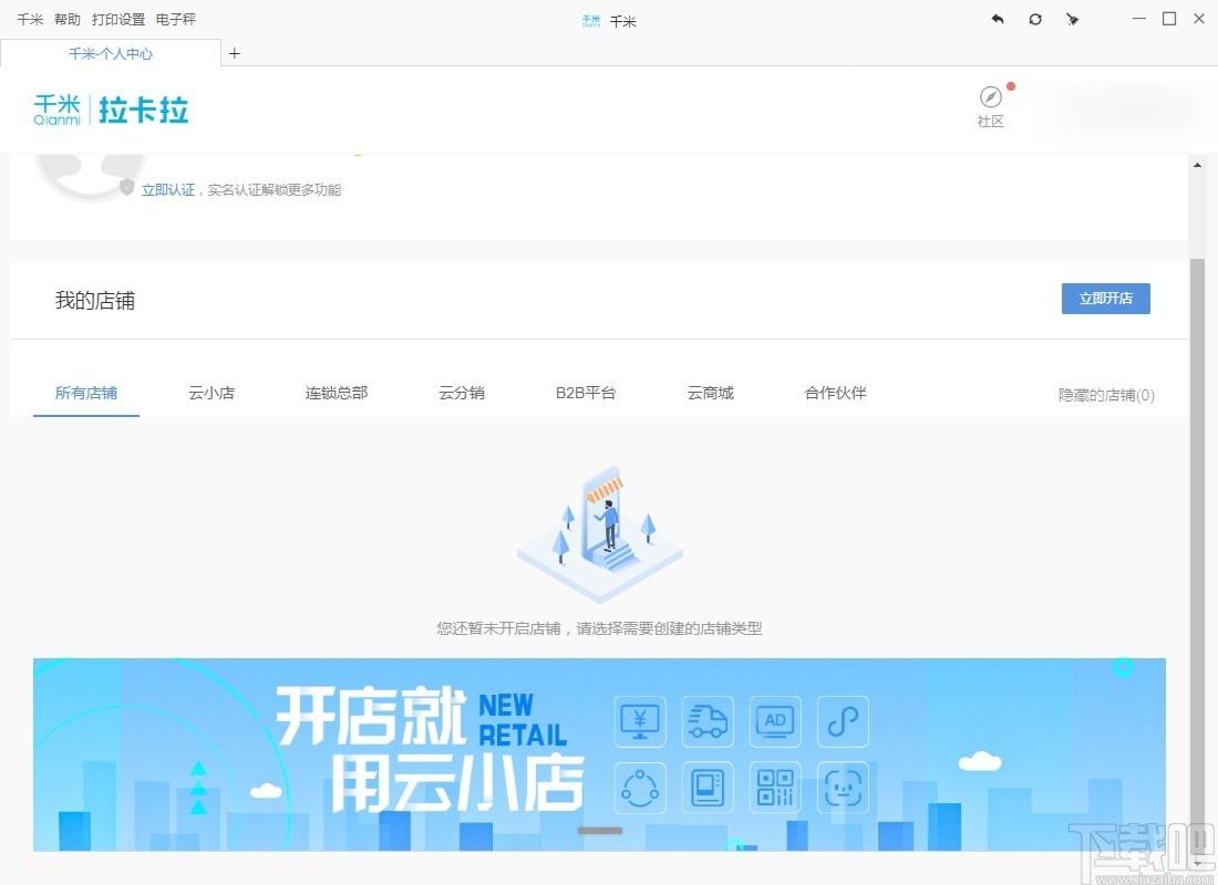 千米網商城系統