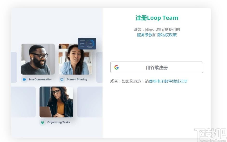 Loop Team(協同辦公軟件)
