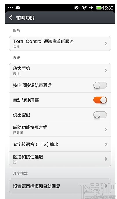 手機控Total Control