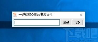 一鍵提取Office資源文件