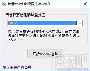 硬盤CHKDSK修復工具