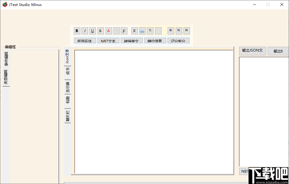 JText studio minus(我的世界JSON文本編輯器)