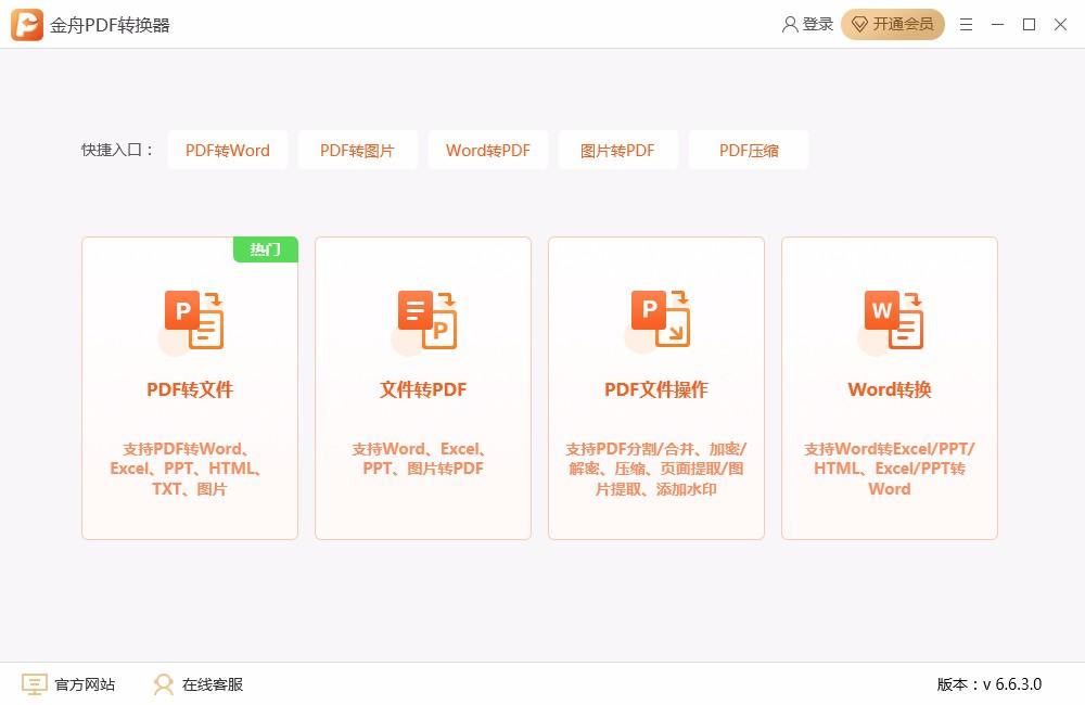 金舟PDF轉換器給PDF添加文字水印的方法步驟