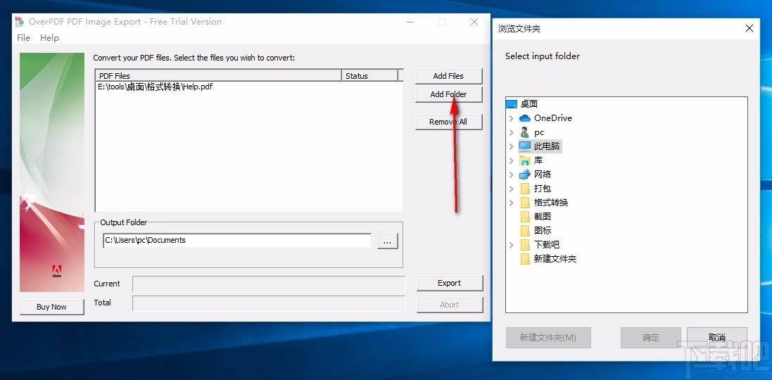 OverPDF PDF Image Export(PDF圖片提取工具)