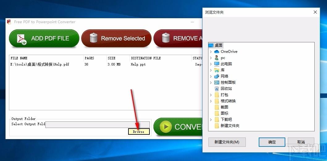 Free PDF to Powerpoint Converter(PDF轉PPT轉換器)
