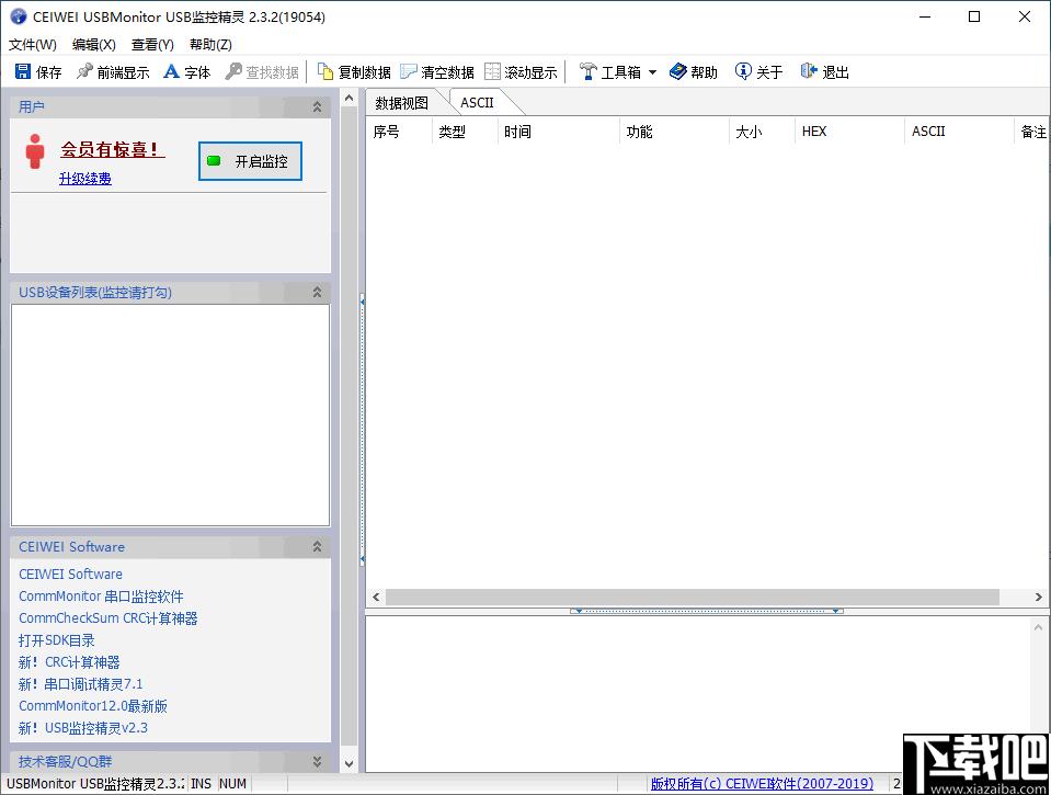 CEIWEI USBMonitor USB(監控精靈)