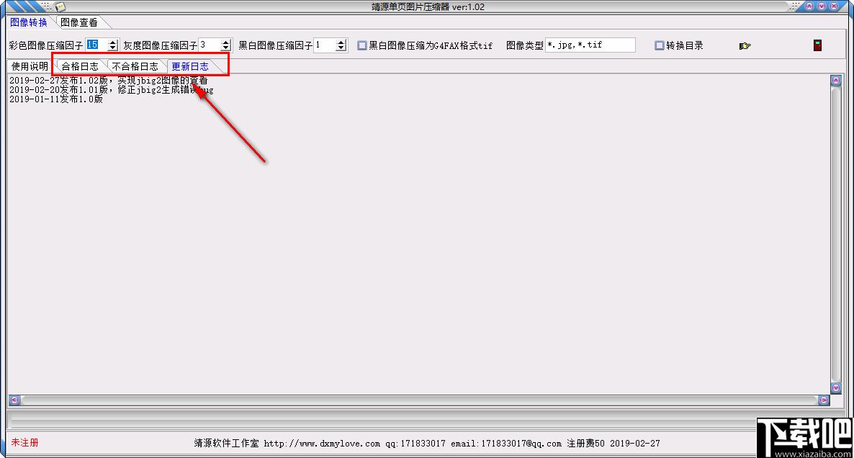 靖源單頁圖片壓縮器