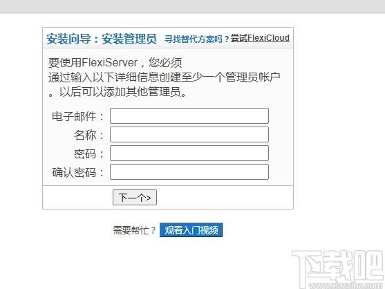 FlexiServer(考勤記錄軟件)