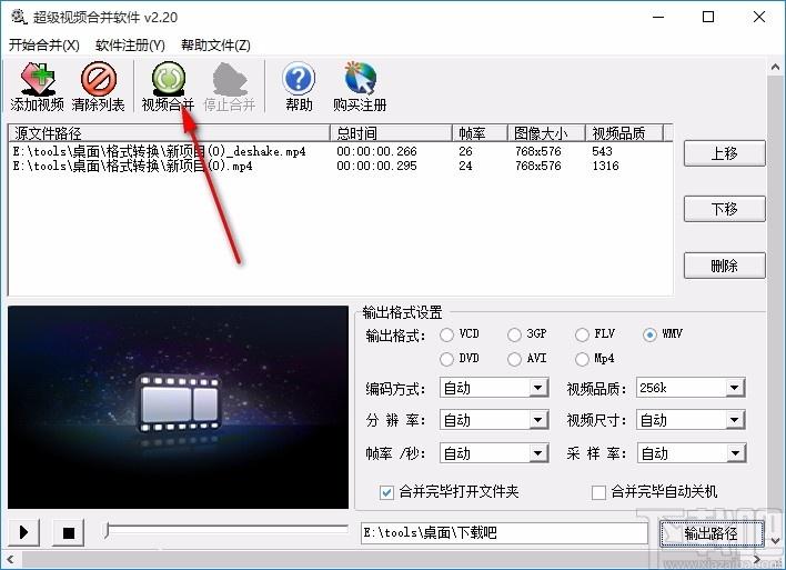超級視頻合并軟件