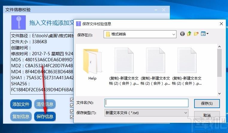文件信息校驗