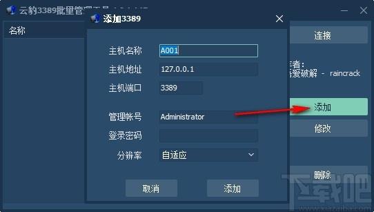 云豹3389批量管理工具