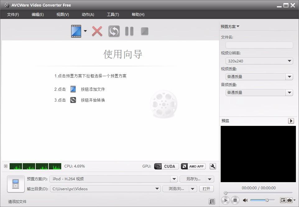 AVCWare Video Converter Free轉換視頻格式的方法