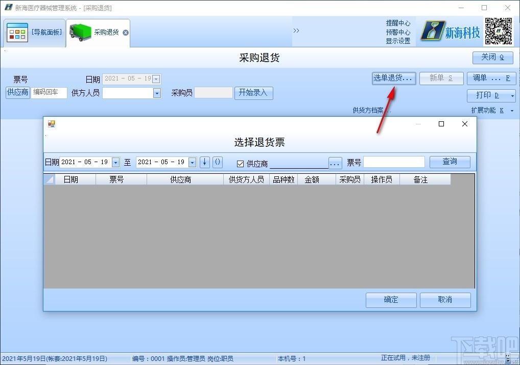 新海醫療器械管理軟件