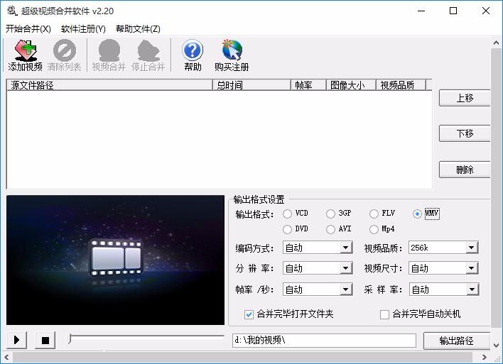 超級視頻合并軟件合并視頻的方法