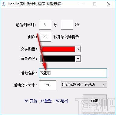 HanLin演講倒計時程序