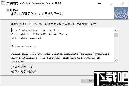 Actual Window Menu(窗口菜單管理軟件)