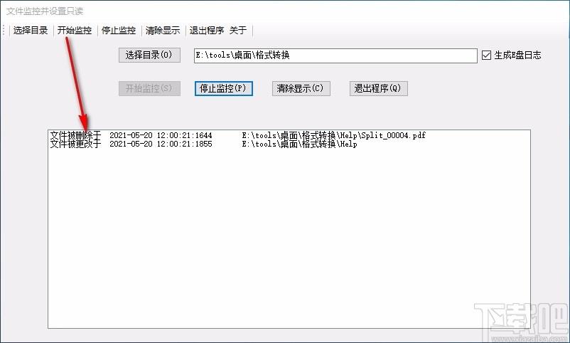 文件監控并設置只讀軟件
